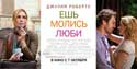 Eat, Pray, Love - 20 x 40 Movie Poster - Russian Style A