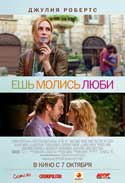 Eat, Pray, Love - 11 x 17 Movie Poster - Russian Style A