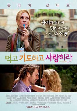 Eat, Pray, Love - 11 x 17 Movie Poster - Korean Style A