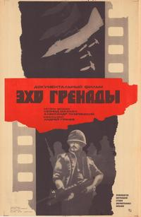 Echo of Grenada - 27 x 40 Movie Poster - Russian Style A