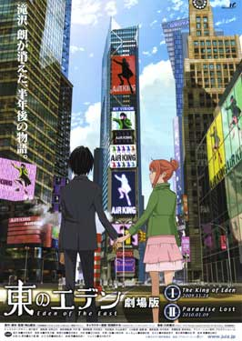 Eden of the East the Movie I: The King of Eden - 27 x 40 Movie Poster - Japanese Style A