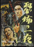Edge of Doom - 11 x 17 Movie Poster - Japanese Style A