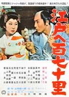 Edo e hyaku-nana-ju ri - 11 x 17 Movie Poster - Japanese Style A