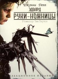 Edward Scissorhands - 27 x 40 Movie Poster - Russian Style A