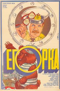 Egorka - 11 x 17 Movie Poster - Russian Style A
