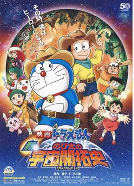 Eiga doraemon: Shin. Nobita no uch� kaitakushi - 11 x 17 Movie Poster - Japanese Style A