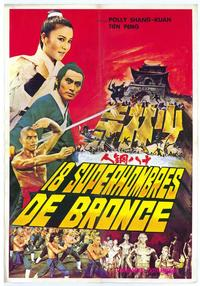 Eighteen Bronzemen - 27 x 40 Movie Poster - Style A