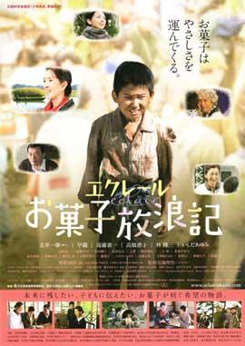 Ekureru: Okashi hourouki - 11 x 17 Movie Poster - Japanese Style A