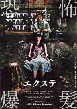 Ekusute - 27 x 40 Movie Poster - Japanese Style A