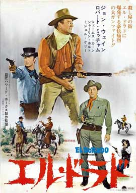 El Dorado - 27 x 40 Movie Poster - Japanese Style A