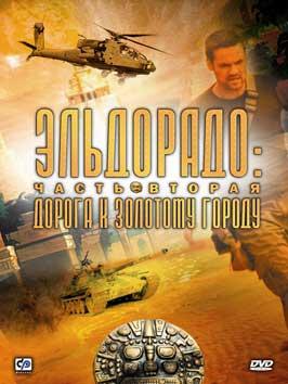 El Dorado - 11 x 17 Movie Poster - Russian Style A