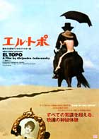 El topo - 11 x 17 Movie Poster - Japanese Style A