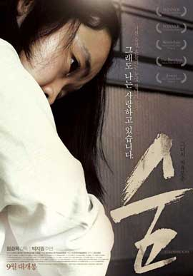 Elbowroom - 11 x 17 Movie Poster - Korean Style A