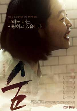 Elbowroom - 11 x 17 Movie Poster - Korean Style B