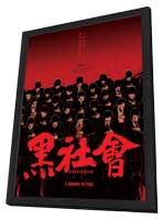 Election - 27 x 40 Movie Poster - Hong Kong Style A - in Deluxe Wood Frame