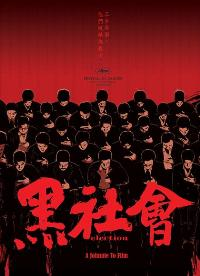 Election - 11 x 17 Movie Poster - Hong Kong Style A