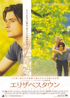 Elizabethtown - 11 x 17 Movie Poster - Japanese Style A