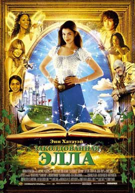 Ella Enchanted - 11 x 17 Movie Poster - Russian Style A