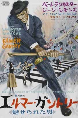 Elmer Gantry - 27 x 40 Movie Poster - Japanese Style A