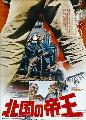 Emperor of the North Pole - 11 x 17 Movie Poster - Japanese Style A