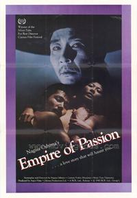Empire of Passion - 27 x 40 Movie Poster - Style A