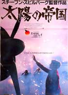 Empire of the Sun - 11 x 17 Movie Poster - Japanese Style B
