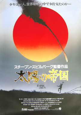 Empire of the Sun - 27 x 40 Movie Poster - Japanese Style A