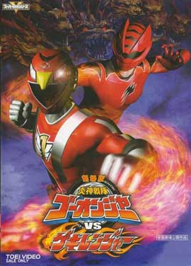 Engine Sentai Go-onger vs. Gekiranger - 11 x 17 Movie Poster - Japanese Style A