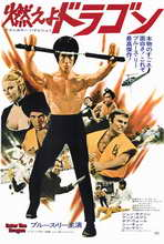 Enter the Dragon - 11 x 17 Poster - Foreign - Style A