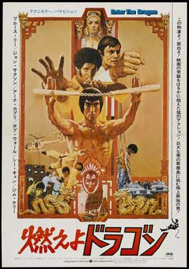 Enter the Dragon - 11 x 17 Movie Poster - Japanese Style A