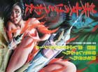 Entrails of a Beautiful Woman - 11 x 17 Movie Poster - Japanese Style A