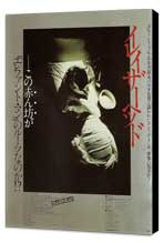 Eraserhead - 11 x 17 Movie Poster - Japanese Style A - Museum Wrapped Canvas