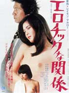 Eroticna kankei - 11 x 17 Movie Poster - Japanese Style A