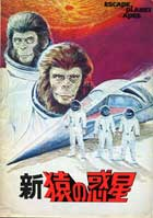 Escape from the Planet of the Apes - 11 x 17 Movie Poster - Japanese Style B