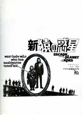 Escape from the Planet of the Apes - 11 x 17 Movie Poster - Japanese Style A
