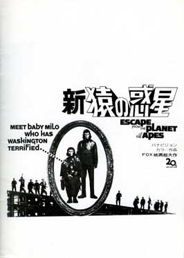 Escape from the Planet of the Apes - 27 x 40 Movie Poster - Japanese Style A