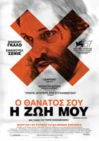 Essential Killing - 11 x 17 Movie Poster - Greek Style A