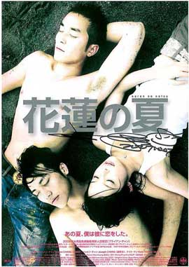 Eternal Summer - 11 x 17 Movie Poster - Japanese Style A
