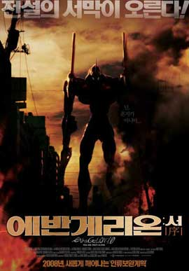 Evangelion: 1.0 You Are (Not) Alone - 11 x 17 Movie Poster - Korean Style A
