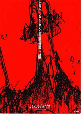 Evangelion: 2.0 You Can (Not) Advance - 11 x 17 Movie Poster - Japanese Style A