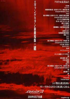 Evangelion: 2.0 You Can (Not) Advance - 11 x 17 Movie Poster - Japanese Style B