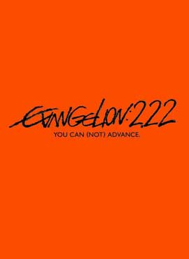 Evangelion: 2.0 You Can (Not) Advance - 11 x 17 Movie Poster - Style A