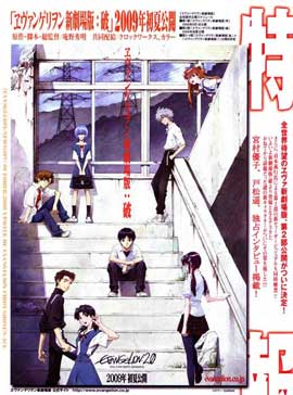 Evangelion: 2.0 You Can (Not) Advance - 11 x 17 Movie Poster - Japanese Style F