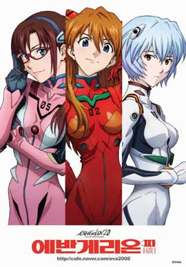 Evangelion: 2.0 You Can (Not) Advance - 27 x 40 Movie Poster - Japanese Style E