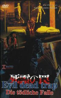 Evil Dead Trap - 27 x 40 Movie Poster - German Style A