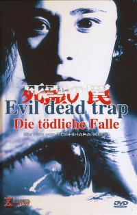 Evil Dead Trap - 11 x 17 Movie Poster - German Style B