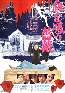Evil of Dracula - 11 x 17 Movie Poster - Japanese Style A