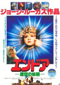 Ewoks: The Battle for Endor - 27 x 40 Movie Poster - Japanese Style A