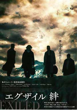 Exiled - 11 x 17 Movie Poster - Japanese Style A