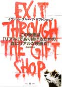 Exit Through the Gift Shop - 11 x 17 Movie Poster - Japanese Style A